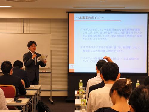 沖田先生セミナー1