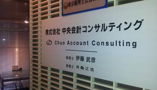 伊藤武彦税理士事務所/株式会社 中央会計コンサルティング